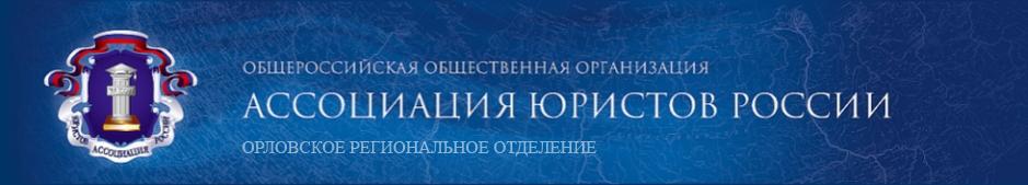 Орловское отделение Общероссийской общественной организации Ассоциация юристов России