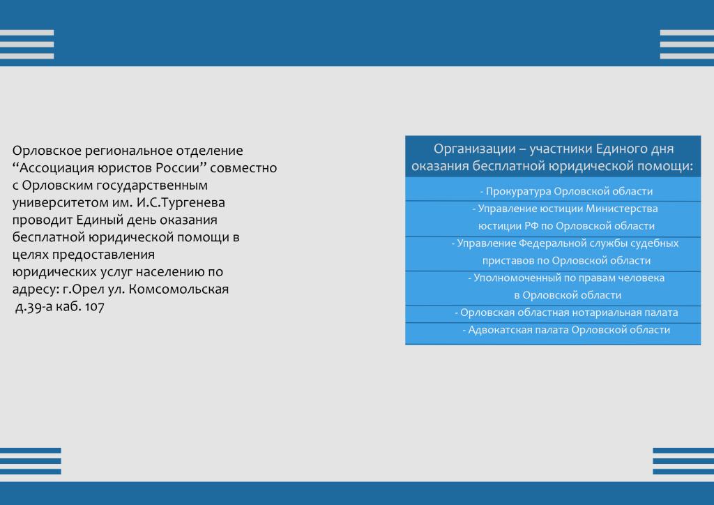 broshurast1